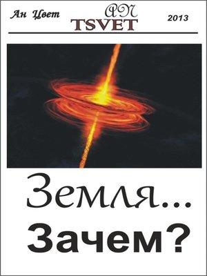 cover image of Земля... Зачем?