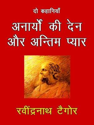 cover image of Anaryo Ki Den Aur Antim Pyar