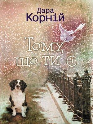 cover image of Тому, що ти є (Tomu, shho ti є)