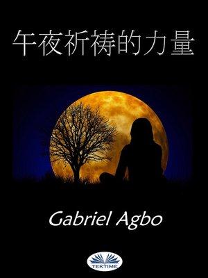 cover image of 午夜祈祷的力量
