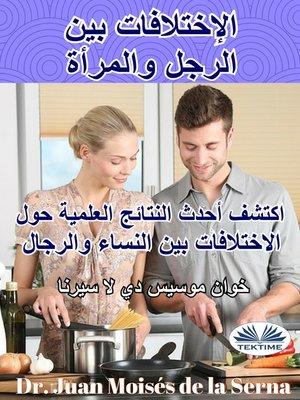 cover image of الإختلافات بين الرجل والمرأة