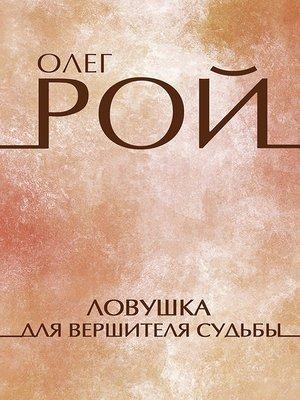 cover image of Ловушка для вершителя судьбы