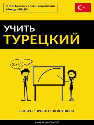 cover image of Учить турецкий--Быстро / Просто / Эффективно