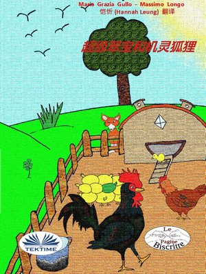 cover image of 超級翠寶和機靈狐狸