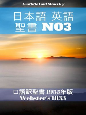 cover image of 日本語 英語 聖書 No3