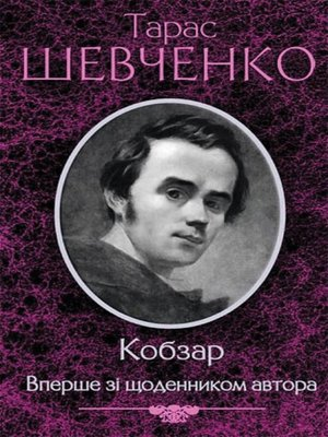 cover image of Кобзар