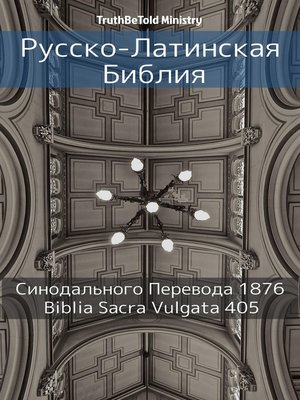 cover image of Русско-Латинская Библия