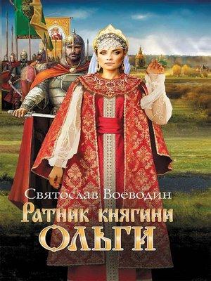 cover image of Ратник княгини Ольги (Ratnik knjagini Ol'gi)