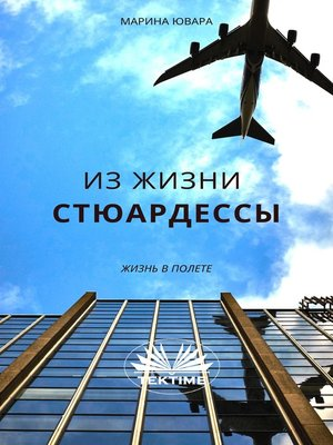 cover image of Из Жизни Стюардессы