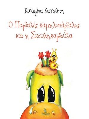 cover image of Ο Παρδαλός καμηλοπάρδαλος και η Σκουληκαρδούλα