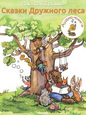 cover image of Сказки Дружного леса (аудио-книга)