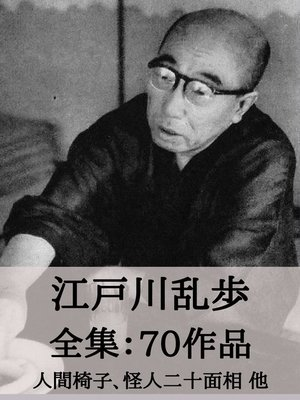 cover image of 江戸川乱歩全集70作品:人間椅子、怪人二十面相 他