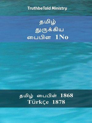 cover image of தமிழ் துருக்கிய பைபிள 1No்