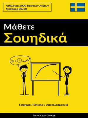 cover image of Μάθετε Σουηδικά--Γρήγορα / Εύκολα / Αποτελεσματικά
