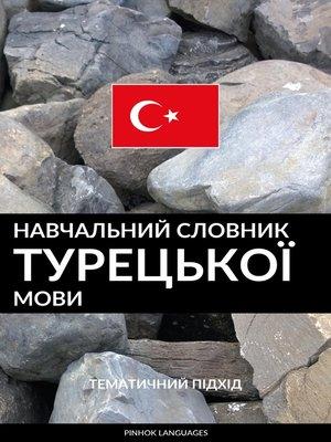 cover image of Навчальний словник турецької мови