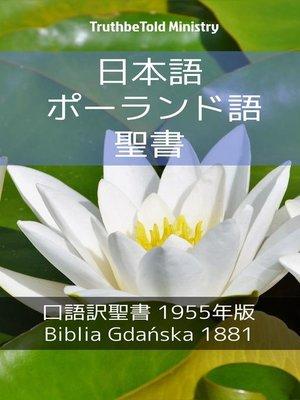 cover image of 日本語 ポーランド語 聖書