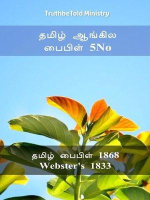 cover image of தமிழ் ஆங்கில பைபிள் 5No