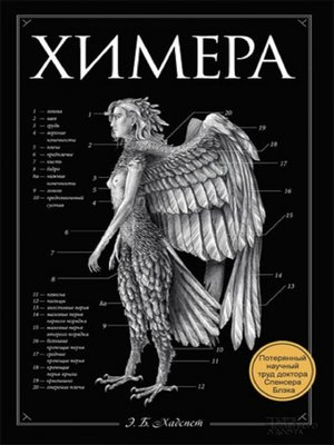 cover image of Химера (Himera)