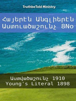 cover image of Հայերէն Անգլիերէն Աստուածաշունչ 8No