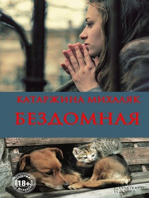 cover image of Бездомная