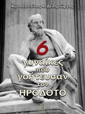 cover image of 6 Γυναίκες που Γοήτευσαν τον Ηρόδοτο