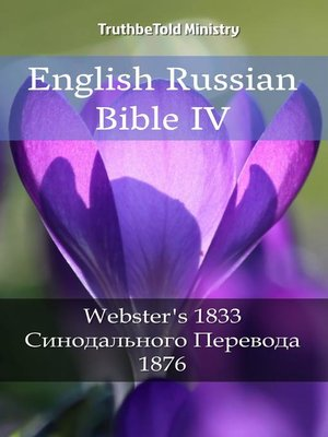 cover image of English Russian Bible IV