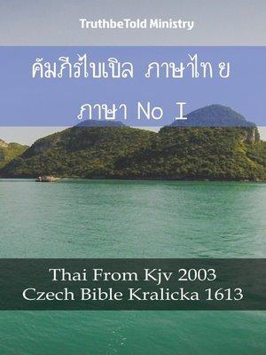 cover image of คัมภีร์ไบเบิล ภาษาไทย ภาษาเช็ก I