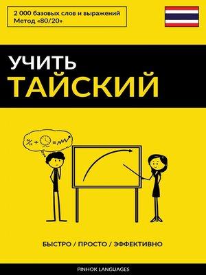 cover image of Учить тайский--Быстро / Просто / Эффективно