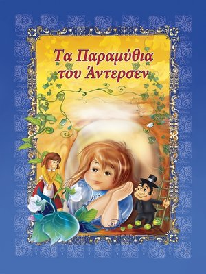 cover image of Tα Παραμύθια Του Άντερσεν. Volume2 (Greek Edition)