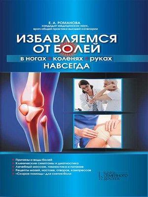 cover image of Избавляемся от болей в ногах, коленях, руках навсегда (Izbavljaemsja ot bolej v nogah, kolenjah, rukah navsegda)