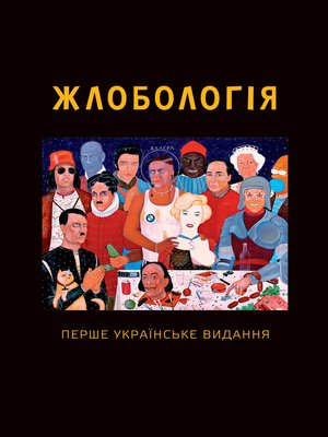 cover image of Жлобологія