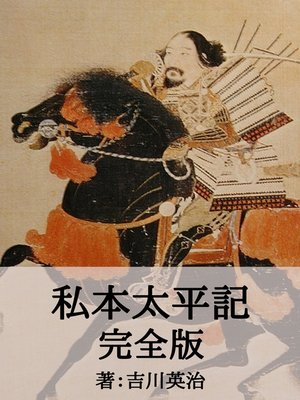 cover image of 私本太平記完全版