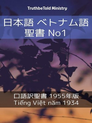 cover image of 日本語 ベトナム語 聖書 No1