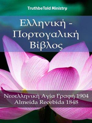 cover image of Ελληνική--Πορτογαλική Βίβλος