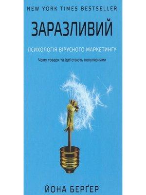 cover image of Заразливий