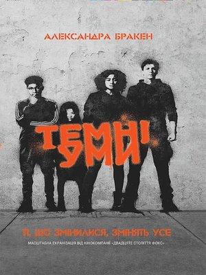 cover image of Темні уми