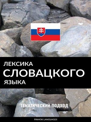 cover image of Лексика словацкого языка