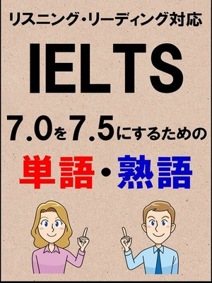 cover image of IELTS 7.0を7.5にするための単語・熟語(リーディング・リスニング対応勉強法)リストDL付