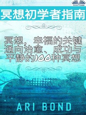 cover image of 冥想初学者指南
