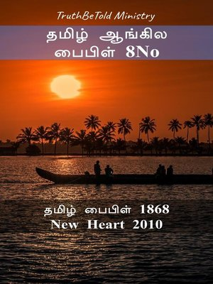 cover image of தமிழ் ஆங்கில பைபிள் 8No