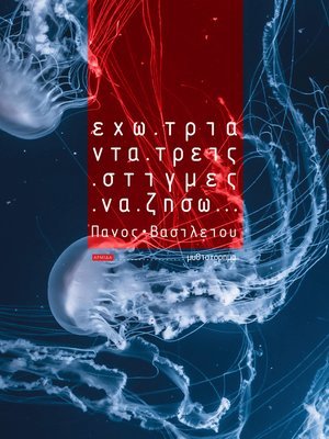 cover image of Έχω 33 στιγμές να ζήσω
