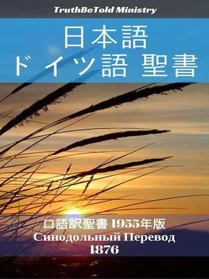 cover image of 日本語 ロシア語 聖書