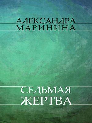 cover image of Sed'maja zhertva