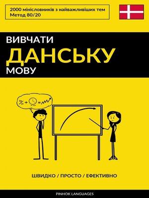 cover image of Вивчати данську мову--Швидко / Просто / Ефективно