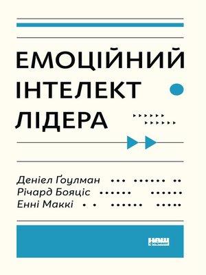 cover image of Емоційний інтелект лідера