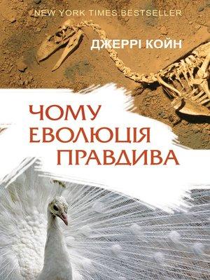 cover image of Чому еволюція правдива