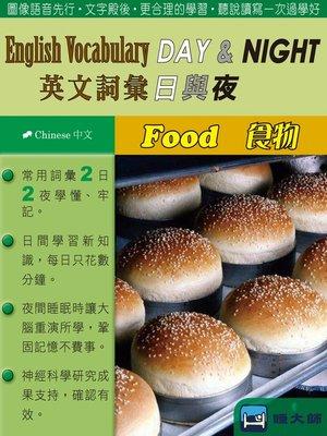 cover image of English Vocabulary DAY & NIGHT英文詞彙日與夜(Chinese中文)(Food食物)