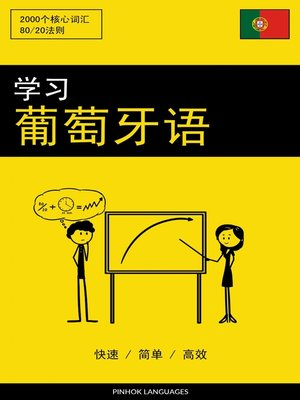 cover image of 学习葡萄牙语 - 快速 / 简单 / 高效