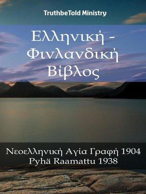 cover image of Ελληνική--Φινλανδική Βίβλος