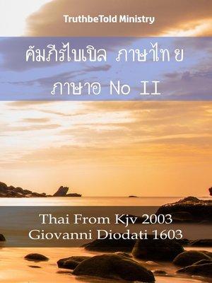 cover image of คัมภีร์ไบเบิล ภาษาไทย ภาษาอิตาลี II